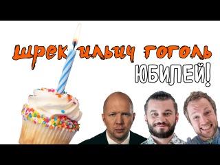 Шрек Ильич Гоголь №20