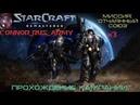 StarCraft Remastered Прохождение кампании Терранов Часть 3 Миссия Отчаянный союз