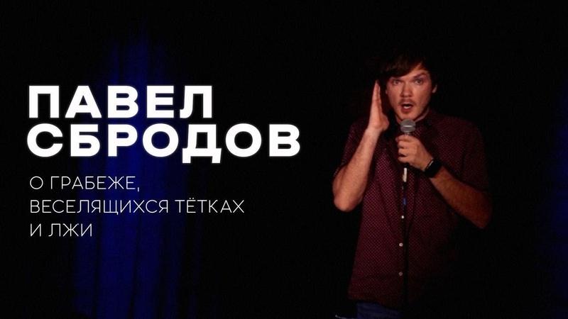 Павел Сбродов - О грабеже, веселящихся тётках и лжи