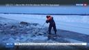 Новости на Россия 24 • В Якутии под лед провалились два грузовика