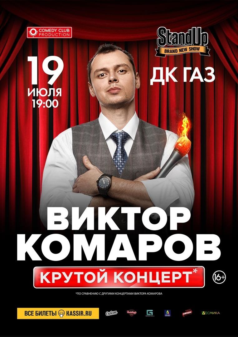 Афиша Нижний Новгород Виктор Комаров. Stand Up / 19 июля / ДК ГАЗ
