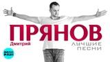 Дмитрий Прянов - Лучшие песни 2018