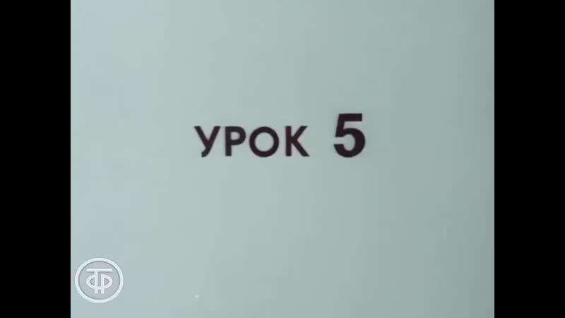 Знакомимся с Советским Союзом Телекурс русского языка Урок 5 Юность Грузии 1986