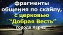 ОБЩЕНИЕ ПО СКАЙПУ С КЕРЧЬЮ Вячеслав Бойнецкий