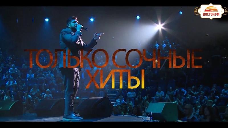 Приглашение на концерт Звёзды Востока 08.11.2018