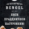 Пекарня Bengel