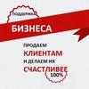 BEST SALE|Помощь и развитие бизнеса|г.Красноярск