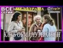 Сериал КЛУБ ОБМАНУТЫХ ЖЕН! Смотреть лучшие Русские мелодрамы онлайн, в хорошем качестве hd 720