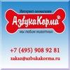 Интернет-магазин зоотоваров АзбукаКорма
