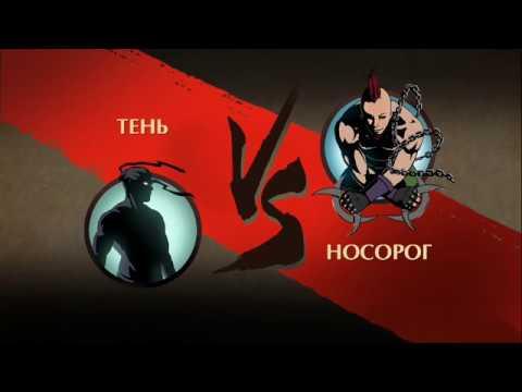 Shadow Fight 2 Обломал рог НОСОРОГу на пути к МЯСНИКу Бой с тенью