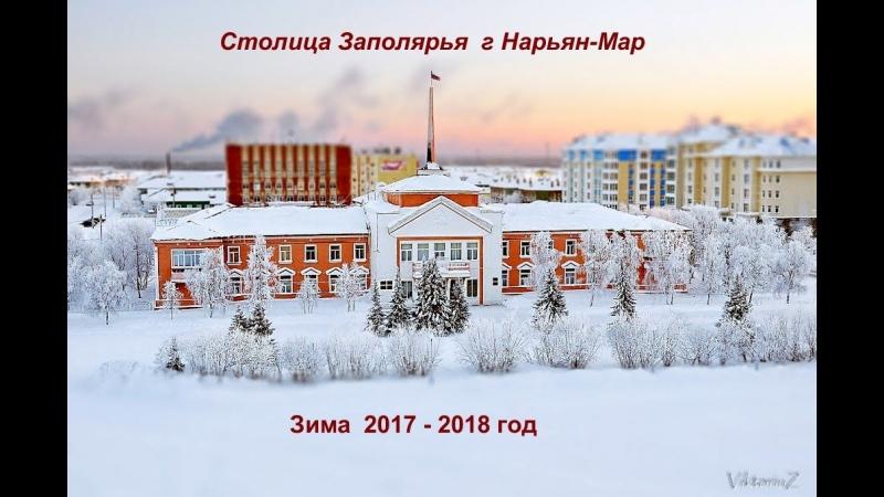 Столица Заполярья г Нарьян-Мар Зима 2017-2018 год