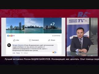 Вице-спикер Госдумы Игорь Лебедев зажег в Майами