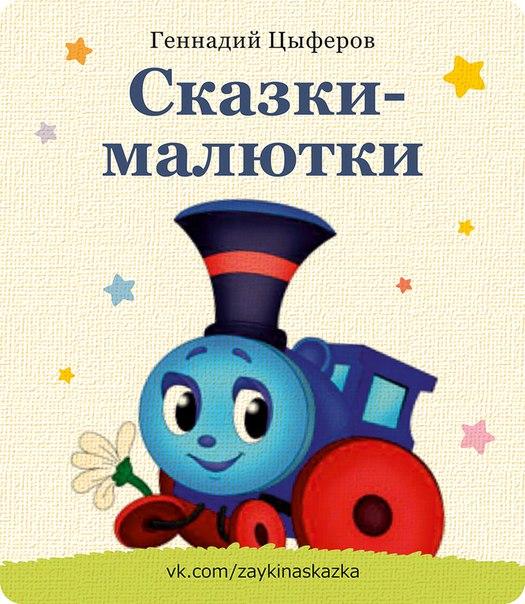 Геннадий Цыферов. Сказки-малютки