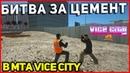 GTA VICE CITY ОНЛАЙН ПО СЕТИ