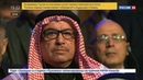 Новости на Россия 24 В Сочи открылся Конгресс национального диалога Сирии