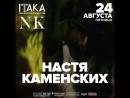 Итака 2018 - Каменских