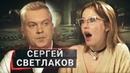 Собчак - Светлаков юмор/сатира, тв, политика