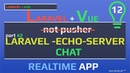 Уроки Laravel Vue Laravel echo server chat чат часть 2 part 2