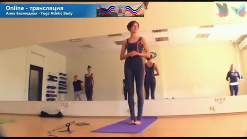 Yoga Atletic Body Анна Безлюдная