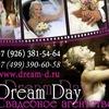 Свадьба! Свадебное агентство Dream Day Балашиха.