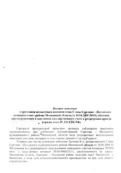 В Сергиевом Посаде чиновник раздавал земли