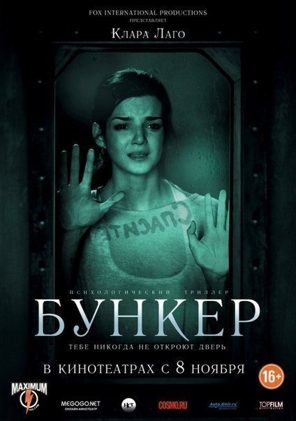 Бункер (2011)