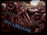 Запись стрима по Warhammer 40000: Space Marine