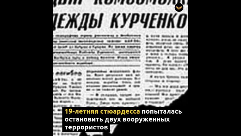 Подвиг юной советской стюардессы Нади Ткаченко