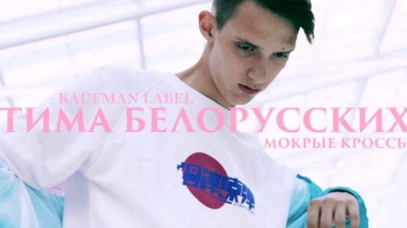 Тима Белорусских - топ 3 трека взорвавшие интернет (Мокрые кроссы,Искры,Незабудка)