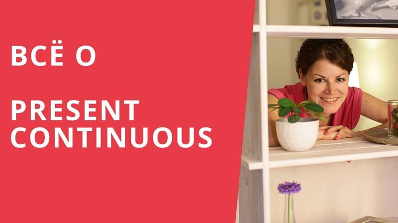 Онлайн курс | Базовый английский | Present Continuous Tense
