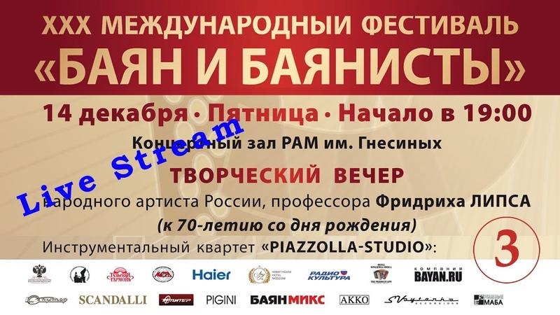 14.12.2018 XXX Международный фестиваль БАЯН И БАЯНИСТЫ