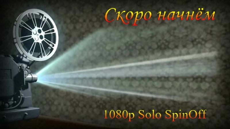SpinOff str wrs