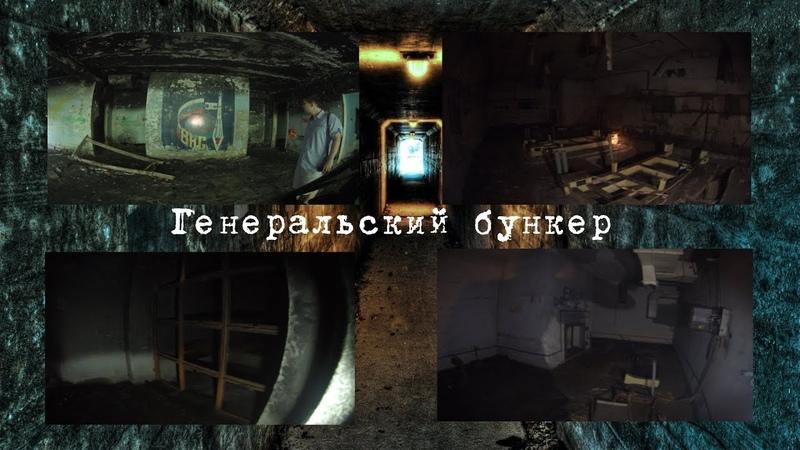 2 Секретный санатори ВКС Подземный город Генеральское бомбоубежище