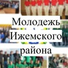 -МОЛОДЕЖЬ-Ижемского-Района-