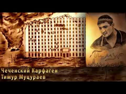 Тимур Муцураев Карфаген