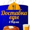 Доставка еды в Перми: блины, шашлык, шаверма, пи