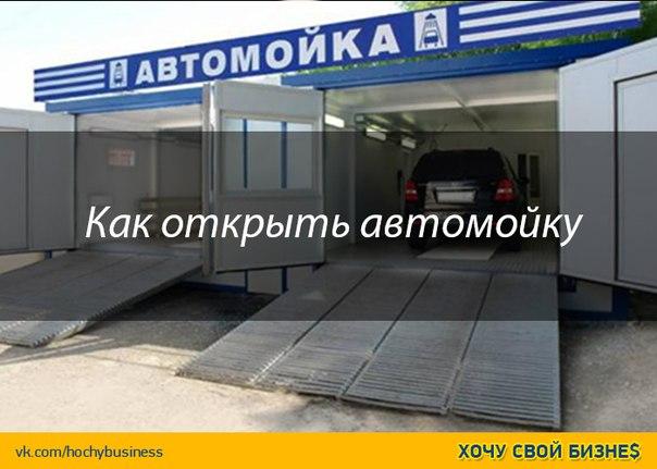 Как построить автомойку с нуля