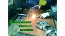 Установка цилиндра и подгонка каркаса экзоскелета