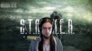 S.T.A.L.K.E.R.: Shadow of Chernobyl. Эпизод 2: Военная база ч.1