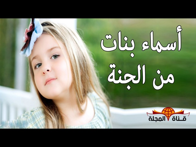 أسماء بنات أصلها من الجنة .. تعرف عليهم [جميل1577