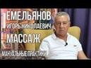 Как снять стресс Игорь Емельянов