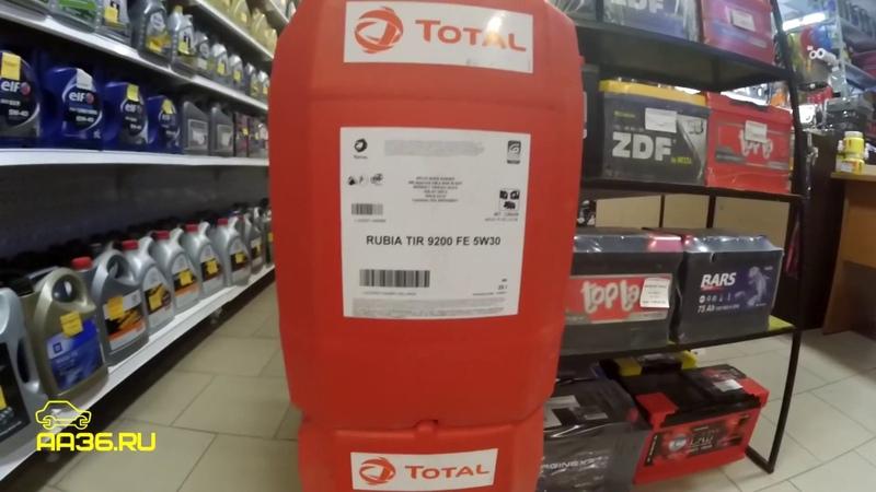 RUBIA TIR 9200 FE 5W-30 cинтетическое моторное масло для грузовых автомобилей