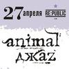 Animal Jazz -- Минск -- 27 апреля -- RE:PUBLIC