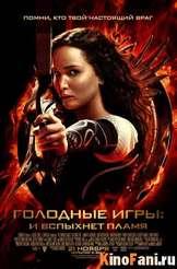Смотреть Голодные игры: И вспыхнет пламя / The Hunger Games: Catching Fire онлайн