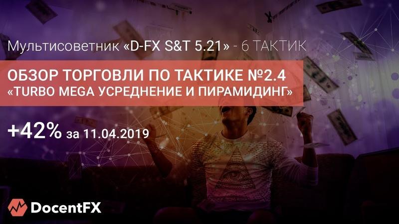 42 за раз! «D-FX ST 5.21» обзор за 11.04.19