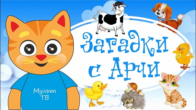 Загадки для детей Видео для детей Загадки с Арчи Выпуск 1 Развивающий мультфильм