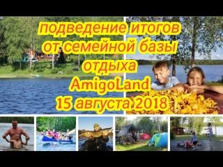 Итоги розыгрыша 5 призов от базы отдыха AmigoLand 15.08.18