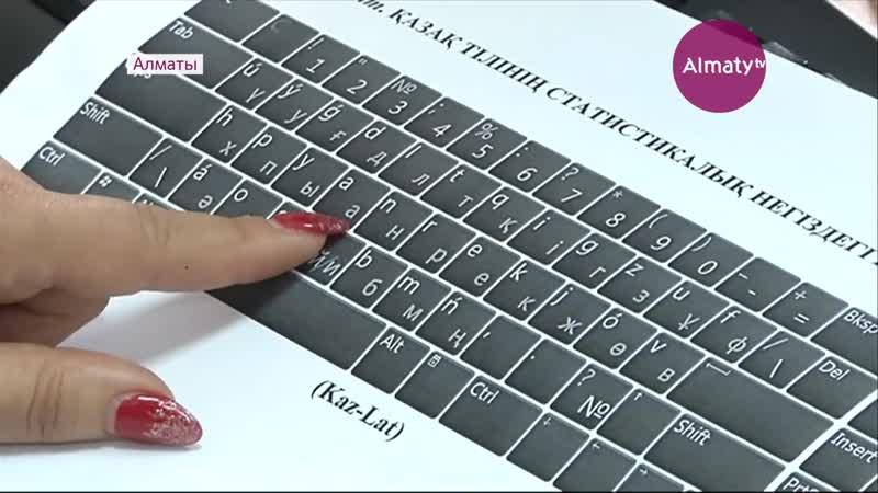 Как будет выглядеть клавиатура с казахским алфавитом на латинице (19.12.18)