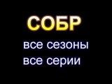 сериал(фильм) СОБР 1,2 сезон 1,2,3,4,5,6,7,8,9,10,11,12,13,14,15,16 серия онлайн все серии смотреть