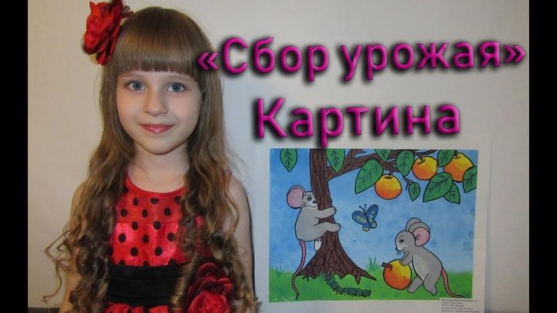 Сбор урожая | Варварины рисунки | Детское творчество